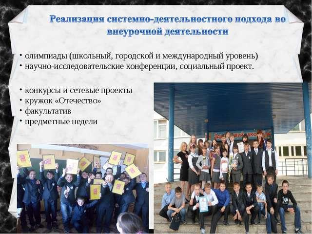 конкурсы и сетевые проекты кружок «Отечество» факультатив предметные недели...
