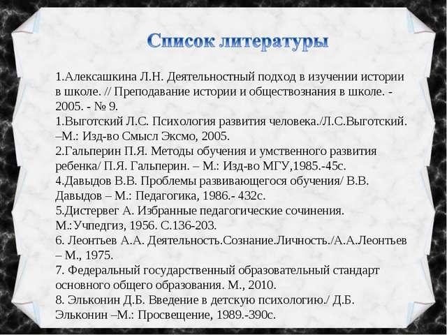 1.Алексашкина Л.Н. Деятельностный подход в изучении истории в школе. // Препо...