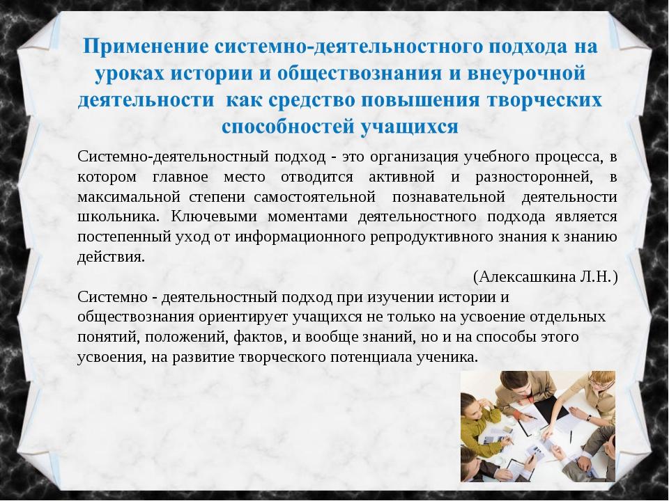 Системно-деятельностный подход - это организация учебного процесса, в которо...