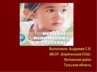 Выполнила: Андреева С.В. МКОУ «Борятинская СОШ» Воловский район Тульская обл