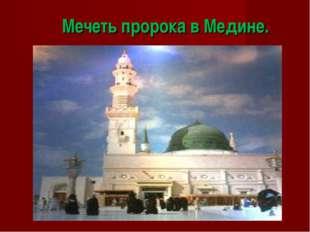 Мечеть пророка в Медине.