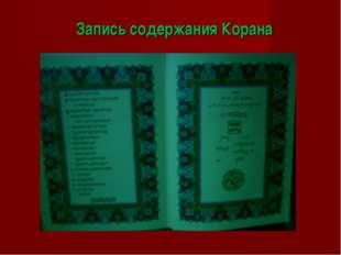 Запись содержания Корана
