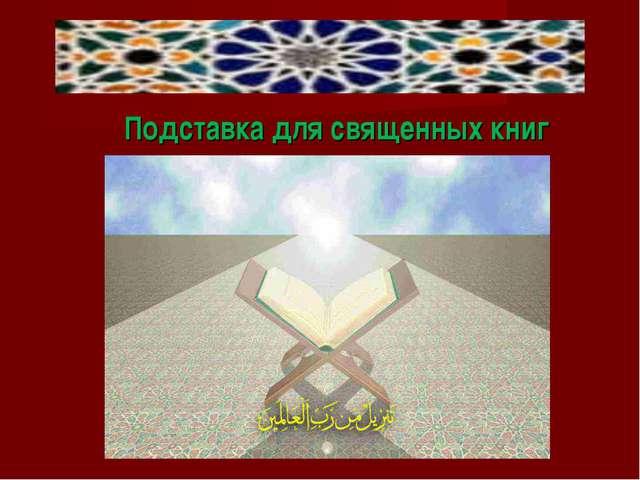 Подставка для священных книг
