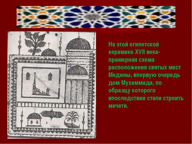 На этой египетской керамике XVІІ века-примерная схема расположения святых ме...