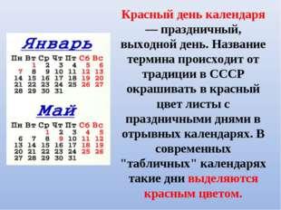 Красный день календаря — праздничный, выходной день. Название термина происхо