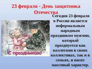 23 февраля - День защитника Отечества Сегодня 23 февраля в России является не