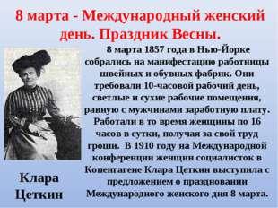 8 марта - Международный женский день. Праздник Весны. 8 марта 1857 года в Нью