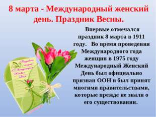 8 марта - Международный женский день. Праздник Весны. Впервые отмечался празд