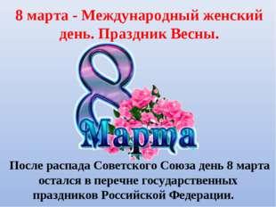 8 марта - Международный женский день. Праздник Весны. После распада Советског