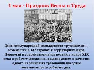 1 мая - Праздник Весны и Труда День международной солидарности трудящихся — о