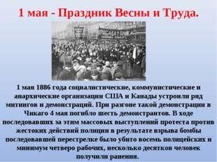 1 мая - Праздник Весны и Труда. 1 мая 1886 года социалистические, коммунистич