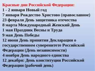 Красные дни Российской Федерации: 1 - 2 января Новый год 7 января Рождество Х