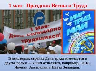 1 мая - Праздник Весны и Труда В некоторых странах День труда отмечается в др