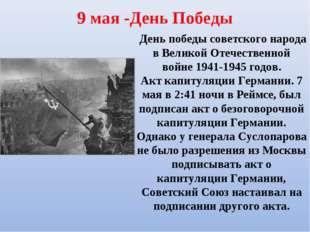 9 мая -День Победы День победы советского народа в Великой Отечественной войн