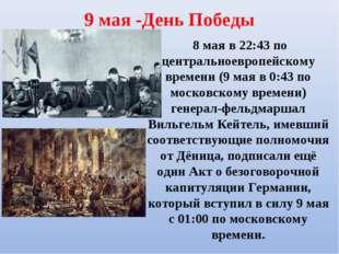 9 мая -День Победы 8 мая в 22:43 по центральноевропейскому времени (9 мая в 0