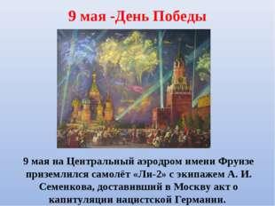 9 мая -День Победы 9 мая на Центральный аэродром имени Фрунзе приземлился сам