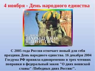 4 ноября - День народного единства С 2005 года Россия отмечает новый для себя