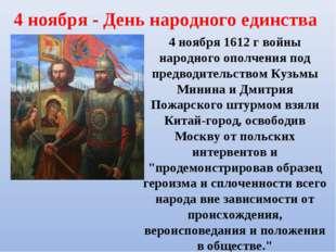 4 ноября - День народного единства 4 ноября 1612 г войны народного ополчения
