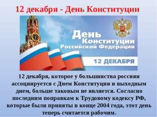 12 декабря - День Конституции 12 декабря, которое у большинства россиян ассоц