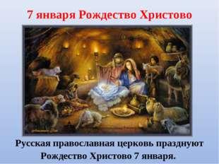 7 января Рождество Христово Русская православная церковь празднуют Рождество