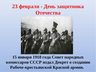23 февраля - День защитника Отечества 15 января 1918 года Совет народных коми