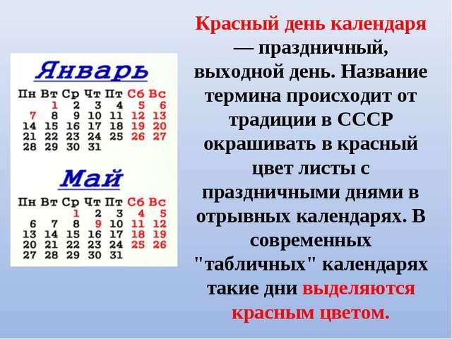 Красный день календаря — праздничный, выходной день. Название термина происхо...