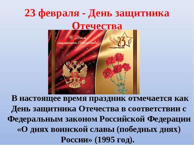 23 февраля - День защитника Отечества В настоящее время праздник отмечается к...