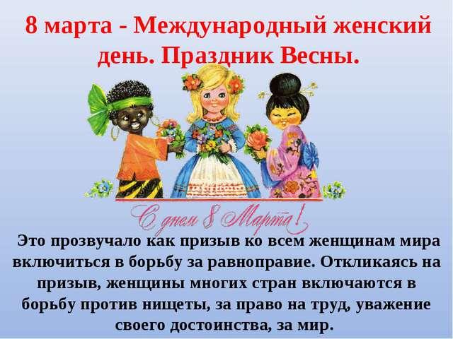 8 марта - Международный женский день. Праздник Весны. Это прозвучало как приз...