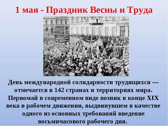 1 мая - Праздник Весны и Труда День международной солидарности трудящихся — о...