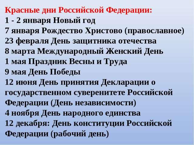 Красные дни Российской Федерации: 1 - 2 января Новый год 7 января Рождество Х...