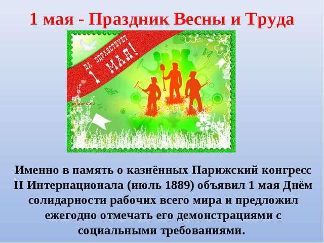 1 мая - Праздник Весны и Труда Именно в память о казнённых Парижский конгресс...