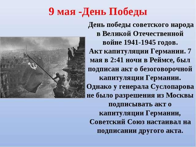 9 мая -День Победы День победы советского народа в Великой Отечественной войн...