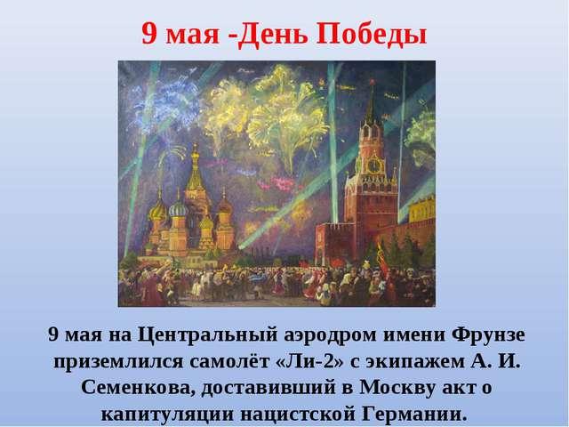 9 мая -День Победы 9 мая на Центральный аэродром имени Фрунзе приземлился сам...