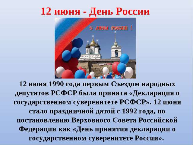 12 июня - День России 12 июня 1990 года первым Съездом народных депутатов РСФ...
