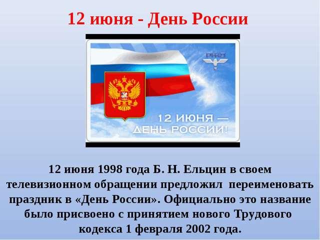12 июня - День России 12 июня 1998 года Б. Н. Ельцин в своем телевизионном об...