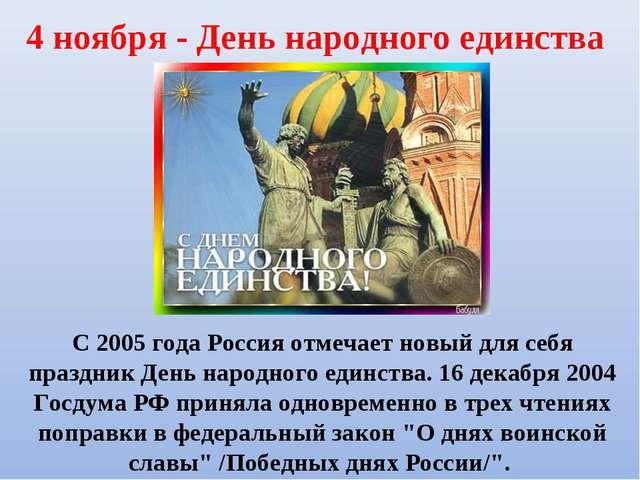 4 ноября - День народного единства С 2005 года Россия отмечает новый для себя...
