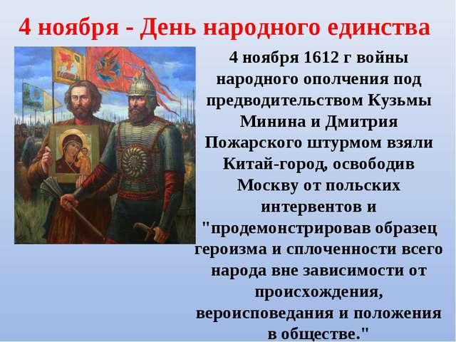 4 ноября - День народного единства 4 ноября 1612 г войны народного ополчения...
