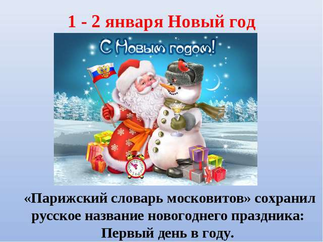 1 - 2 января Новый год «Парижский словарь московитов» сохранил русское назван...