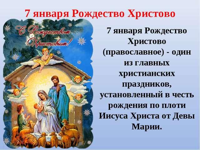 7 января Рождество Христово 7 января Рождество Христово (православное) - один...