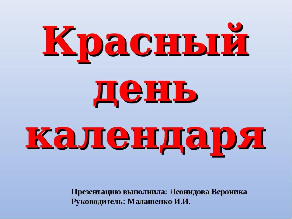 Красный день календаря Презентацию выполнила: Леонидова Вероника Руководитель...