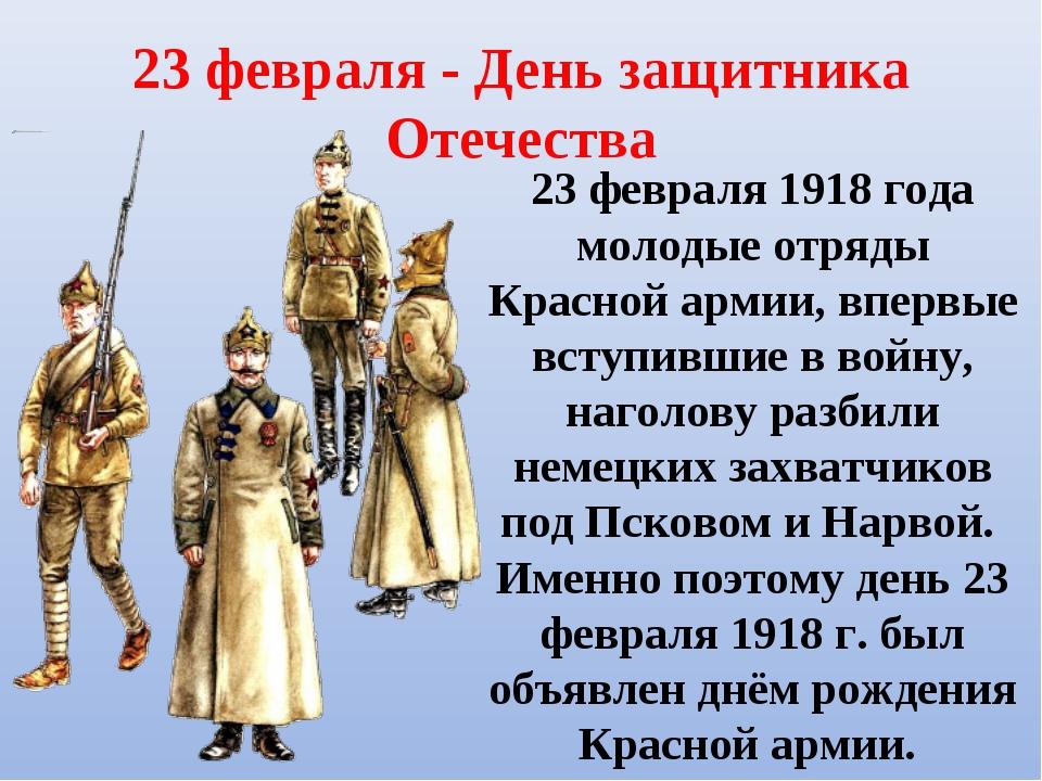 23 февраля - День защитника Отечества 23 февраля 1918 года молодые отряды Кра...