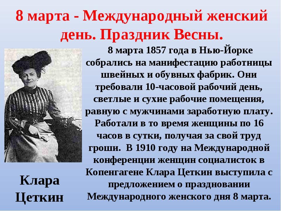 8 марта - Международный женский день. Праздник Весны. 8 марта 1857 года в Нью...
