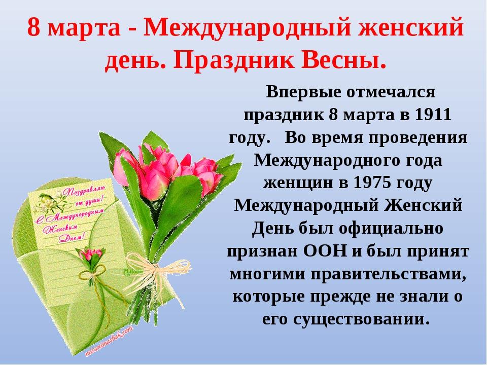 8 марта - Международный женский день. Праздник Весны. Впервые отмечался празд...
