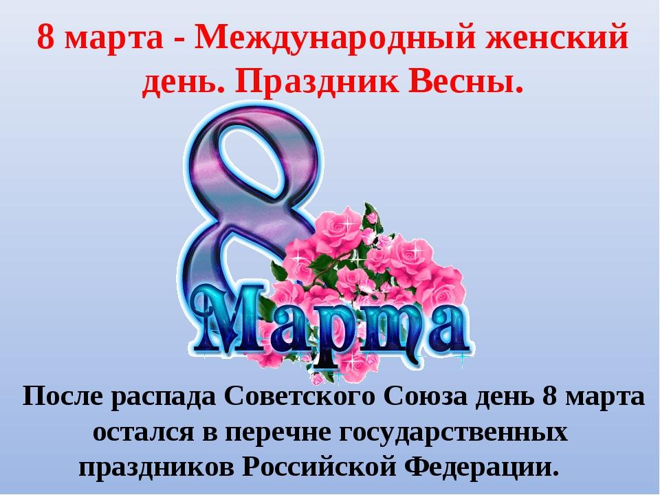 8 марта - Международный женский день. Праздник Весны. После распада Советског...