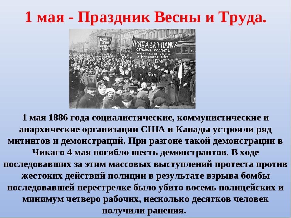 1 мая - Праздник Весны и Труда. 1 мая 1886 года социалистические, коммунистич...