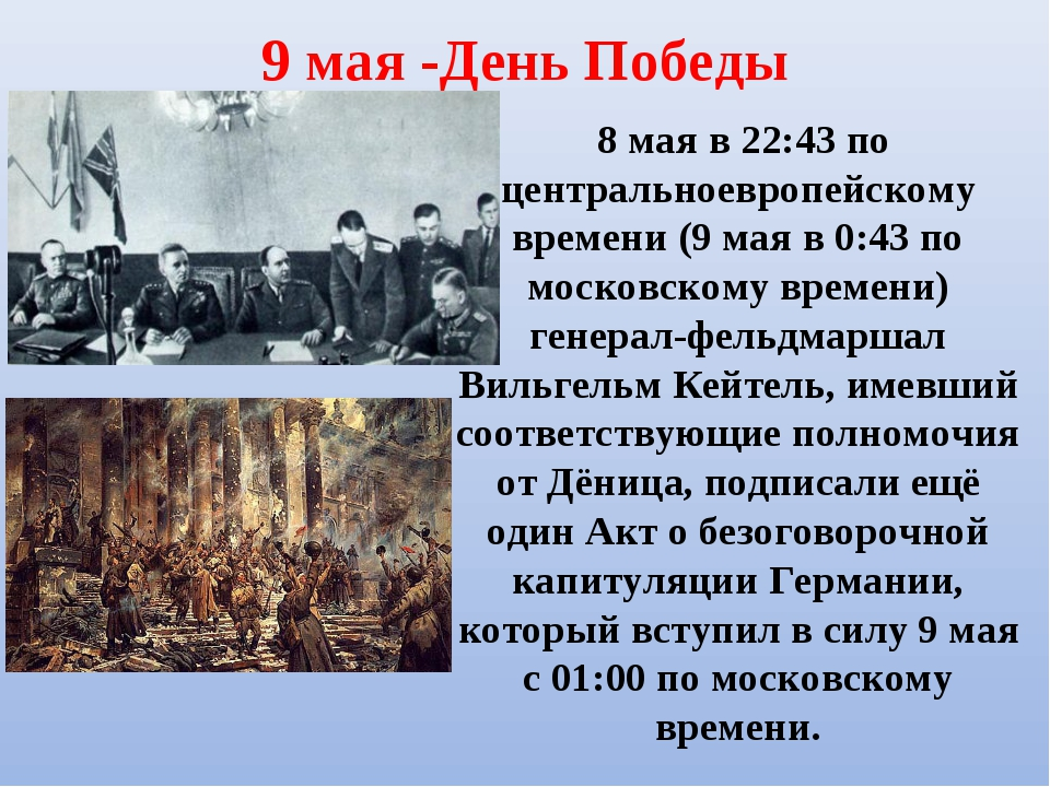 9 мая -День Победы 8 мая в 22:43 по центральноевропейскому времени (9 мая в 0...