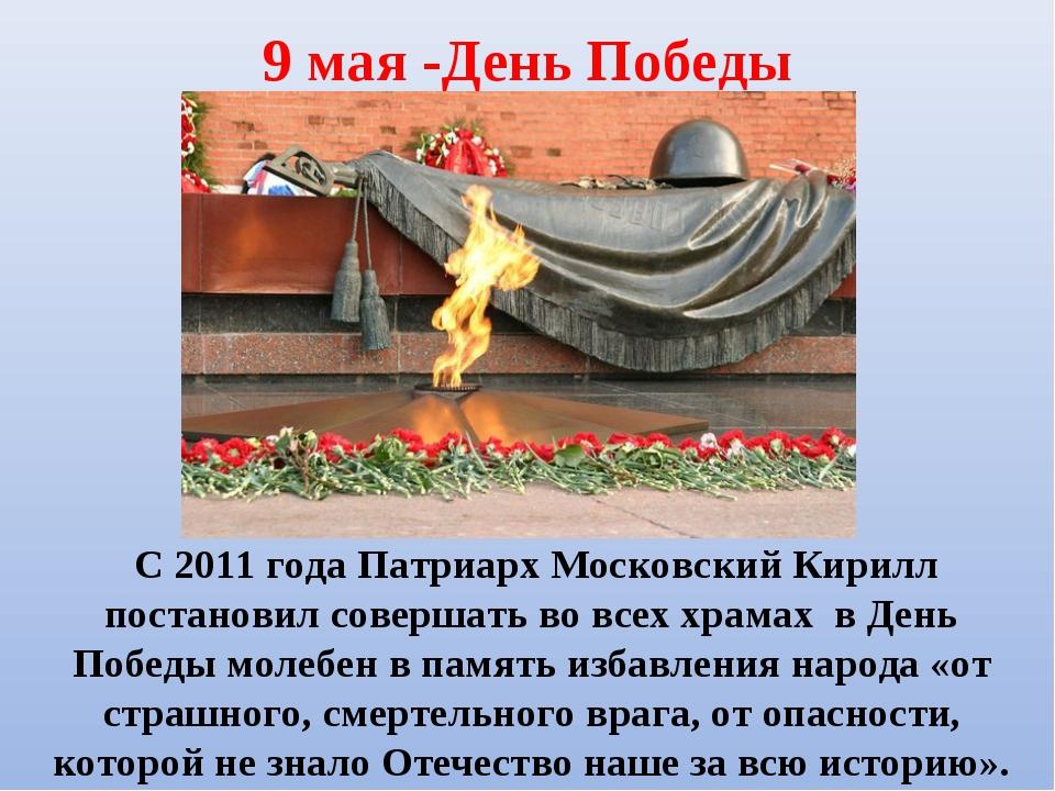 9 мая -День Победы С 2011 года Патриарх Московский Кирилл постановил совершат...