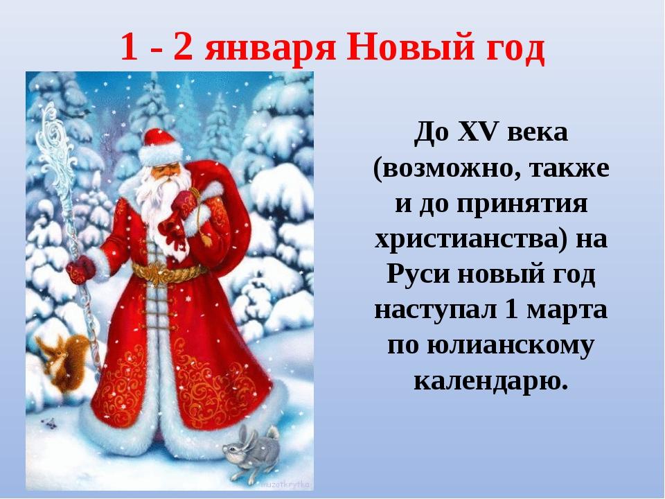 1 - 2 января Новый год До XV века (возможно, также и до принятия христианства...