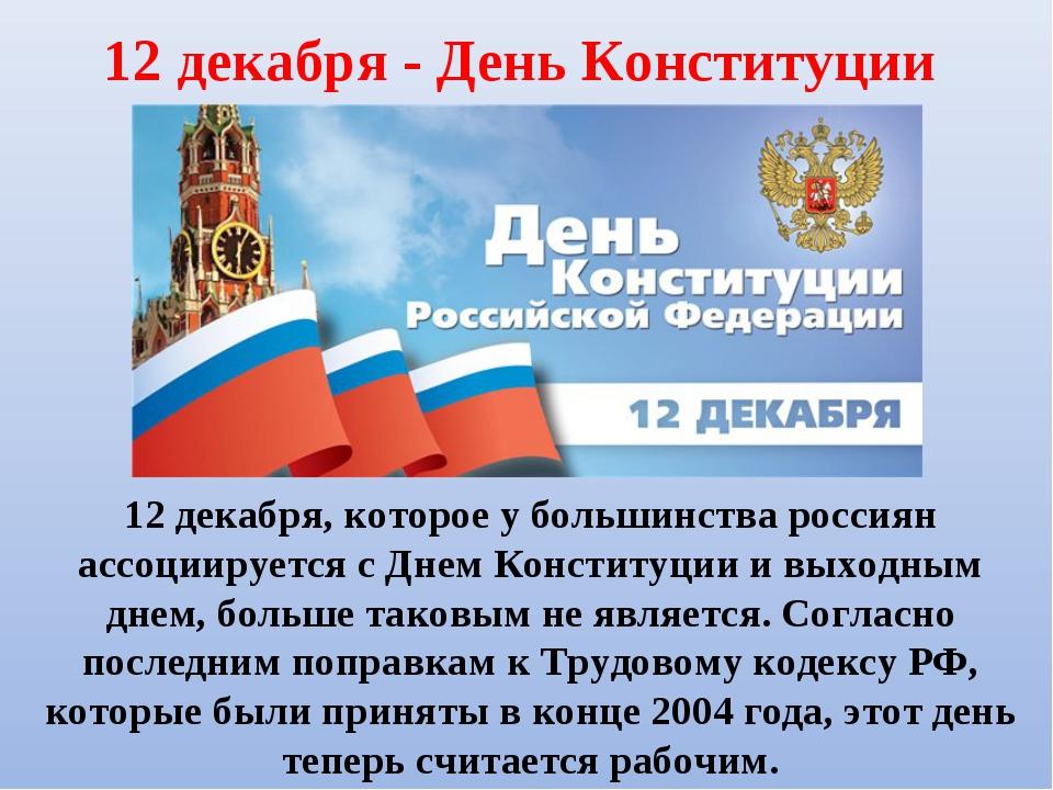 12 декабря - День Конституции 12 декабря, которое у большинства россиян ассоц...