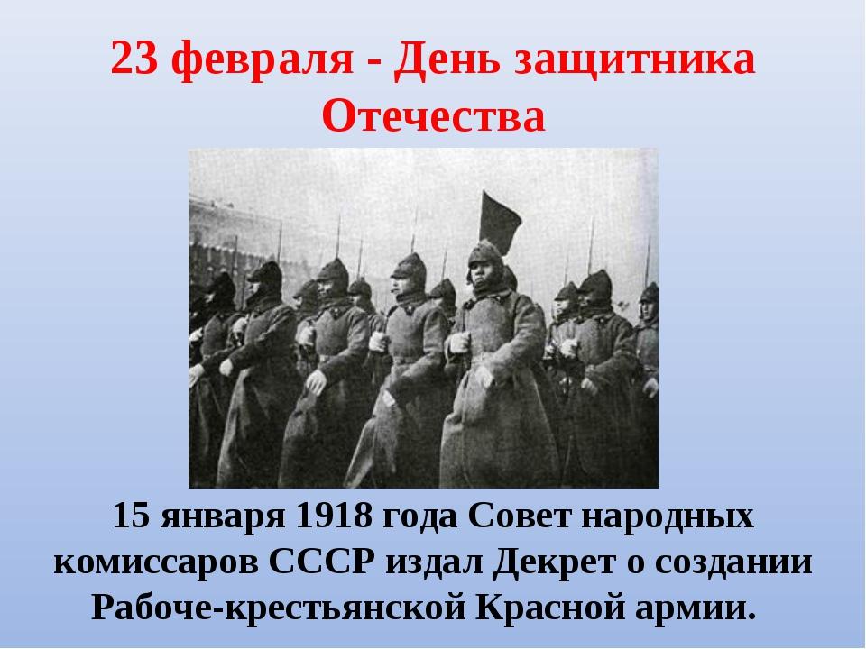 23 февраля - День защитника Отечества 15 января 1918 года Совет народных коми...